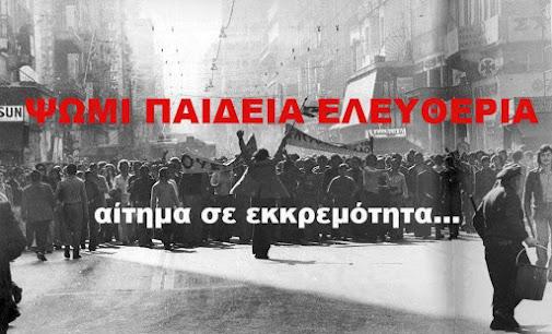 ΣΟΜΕΔΠ: όλα τα αίτημα της εξέγερσης του Πολυτεχνείου, ανοιχτά και επίκαιρα!